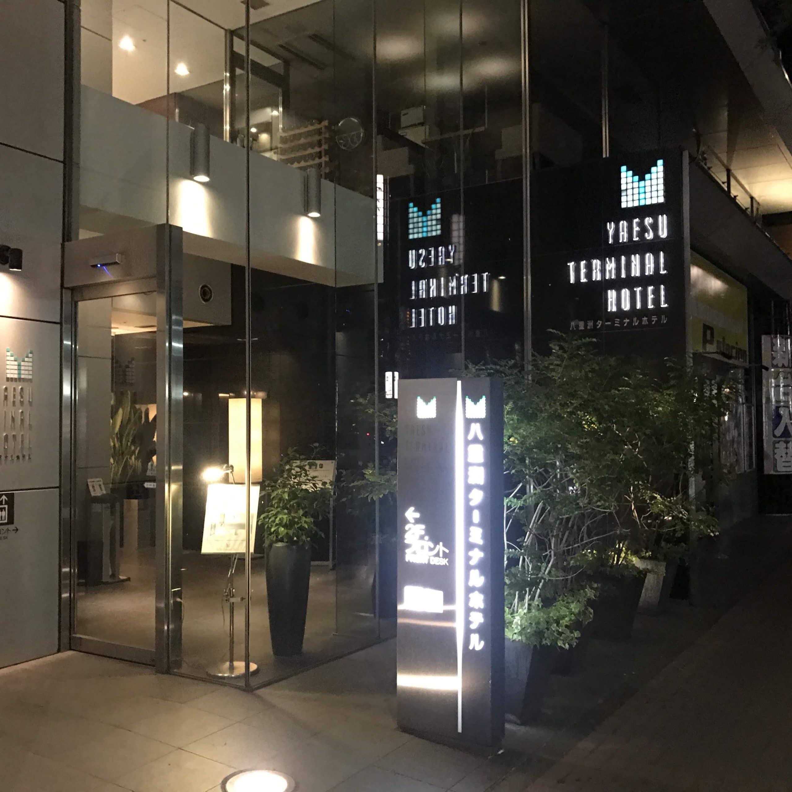 八重洲 ターミナル ホテル