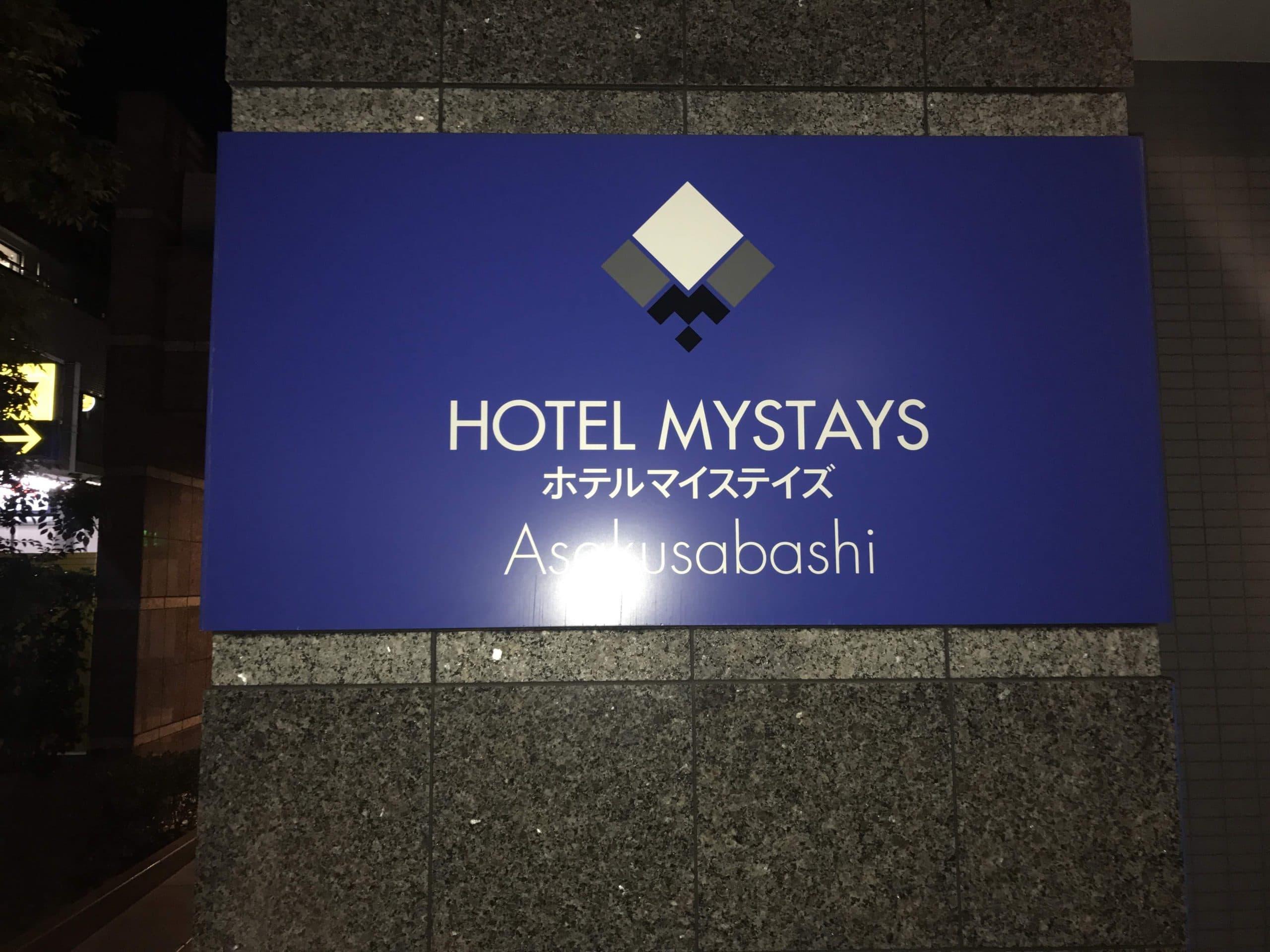 ホテル マイステイズ 浅草橋